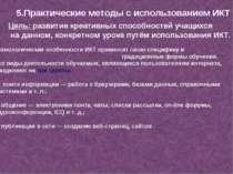 5.Практические методы с использованием ИКТ Цель: развитие креативных способно...