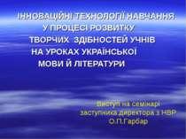 ІННОВАЦІЙНІ ТЕХНОЛОГІЇ НАВЧАННЯ У ПРОЦЕСІ РОЗВИТКУ ТВОРЧИХ ЗДІБНОСТЕЙ УЧНІВ Н...
