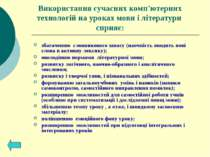 Використання сучасних комп'ютерних технологій на уроках мови і літератури спр...