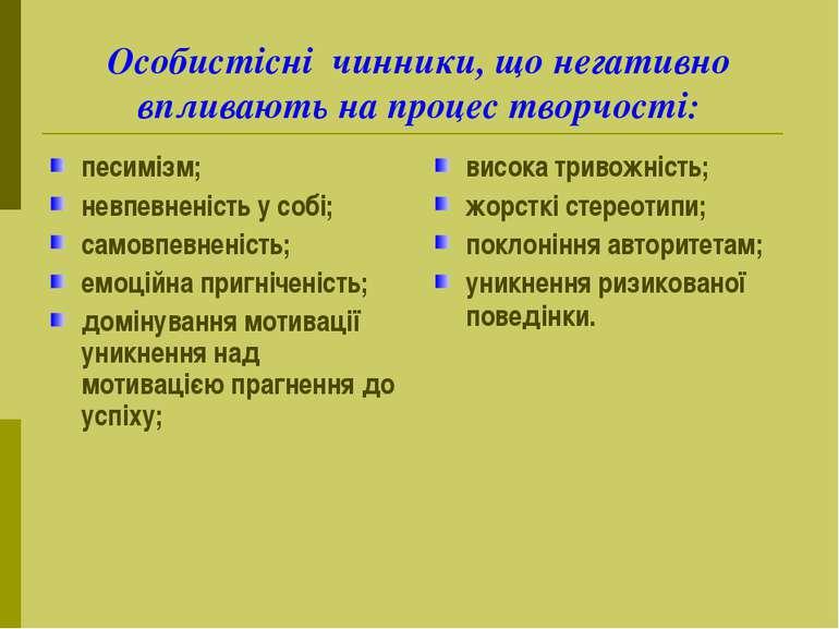 Особистісні чинники, що негативно впливають на процес творчості: песимізм; не...