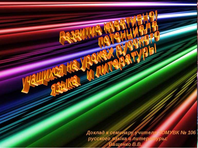 Доклад к семинару учителя ЗОМУВК № 106 русского языка и литературы: Ващенко В.В.