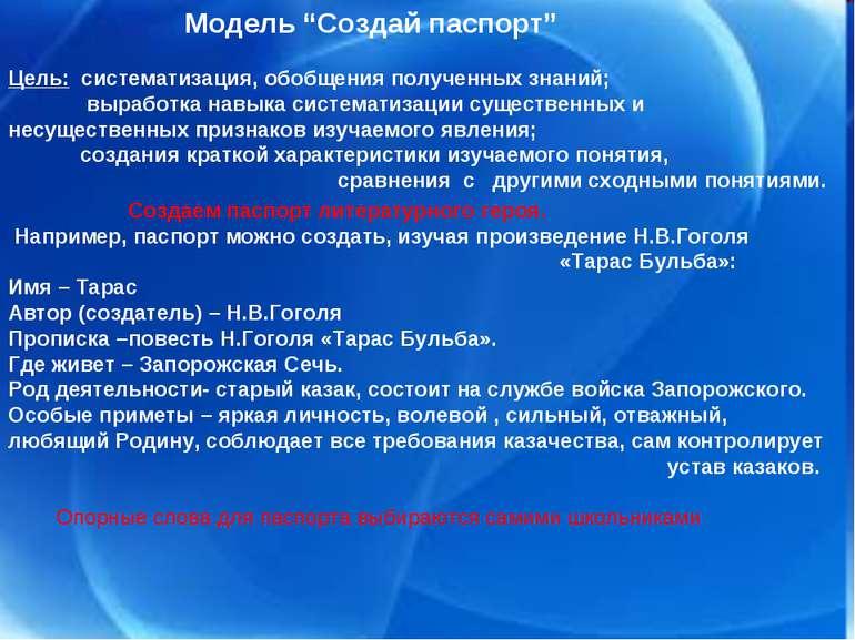 """Модель """"Создай паспорт"""" Цель: систематизация, обобщения полученных знаний; вы..."""