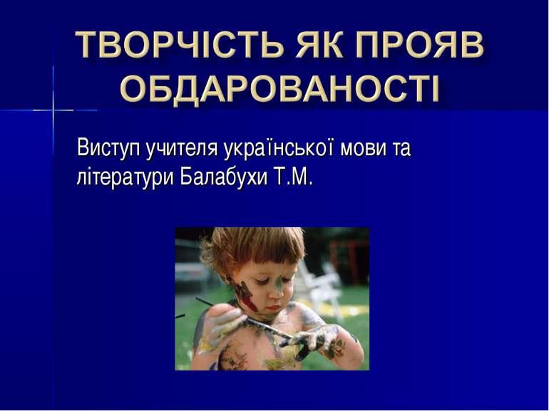 Виступ учителя української мови та літератури Балабухи Т.М.
