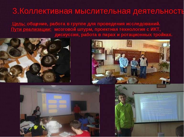3.Коллективная мыслительная деятельность; Цель: общение, работа в группе для ...