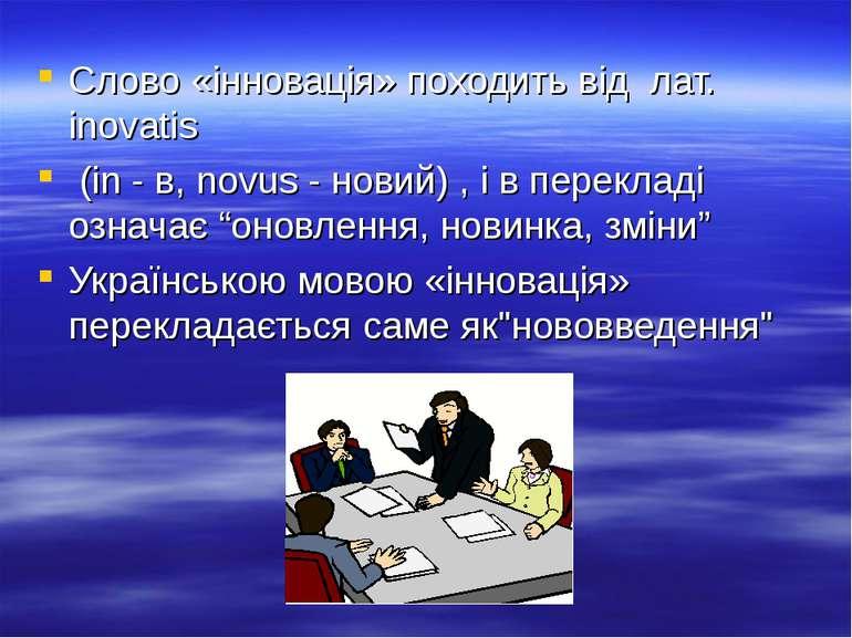 Слово «інновація» походить від лат. іnovatis (in - в, novus - новий) , і в пе...