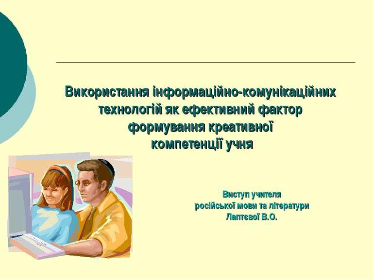 Використання інформаційно-комунікаційних технологій як ефективний фактор форм...