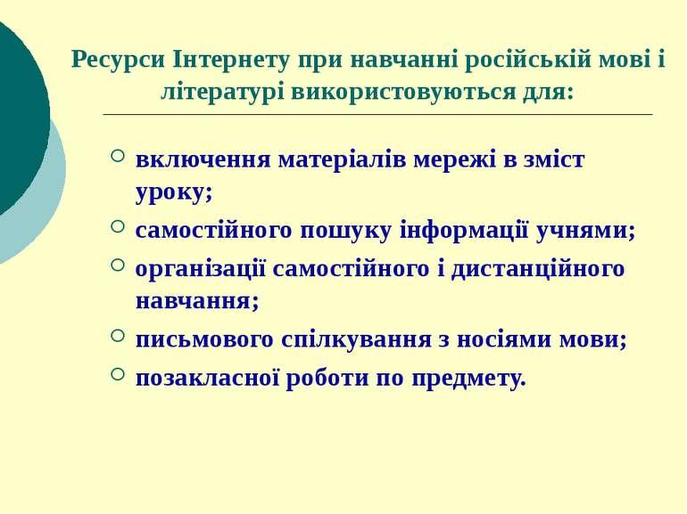 Ресурси Інтернету при навчанні російській мові і літературі використовуються ...