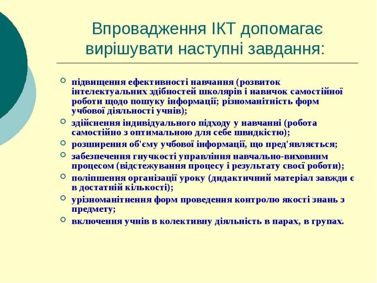 Впровадження ІКТ допомагає вирішувати наступні завдання: підвищення ефективно...