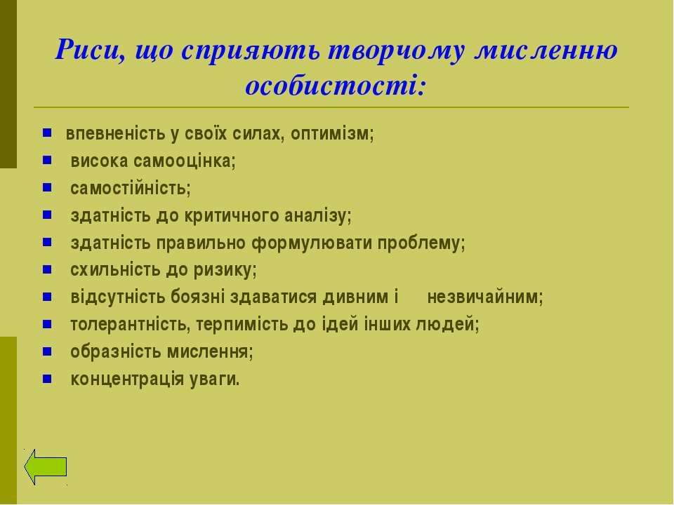 Риси, що сприяють творчому мисленню особистості: впевненість у своїх силах, о...