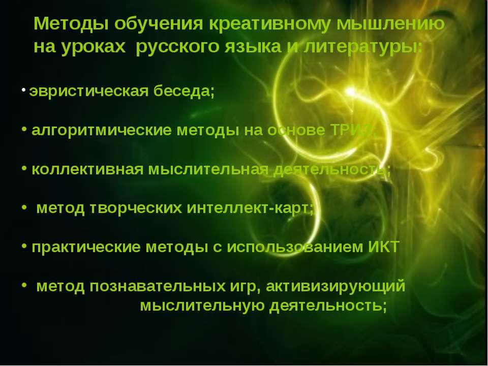 Методы обучения креативному мышлению на уроках русского языка и литературы: э...