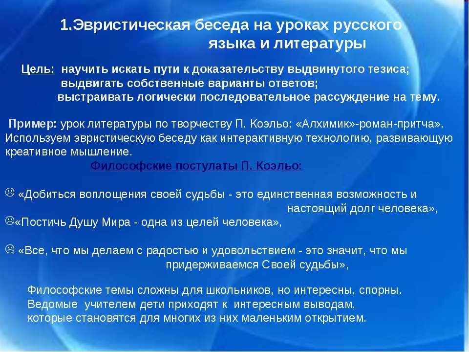 1.Эвристическая беседа на уроках русского языка и литературы Цель: научить ис...