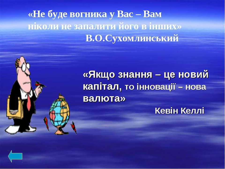 «Не буде вогника у Вас – Вам ніколи не запалити його в інших» В.О.Сухомлинськ...