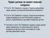 Право дитини на захист власних інтересів Стаття 152 Сімейного кодексу України...