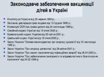 Законодавче забезпечення вакцинації дітей в Україні Конституція України від 2...