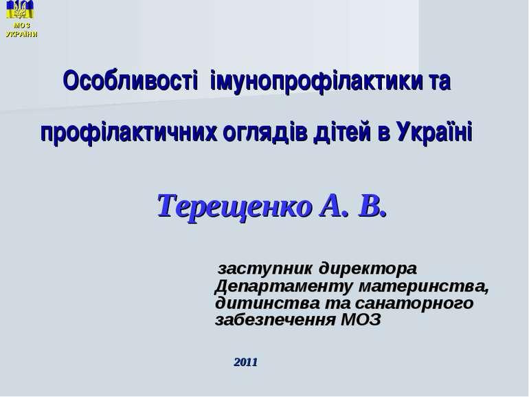Особливості імунопрофілактики та профілактичних оглядів дітей в Україні Терещ...