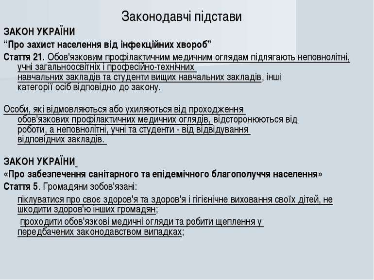 """Законодавчі підстави ЗАКОН УКРАЇНИ """"Про захист населення від інфекційних хвор..."""