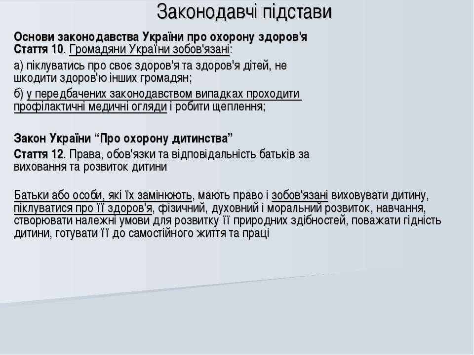 Законодавчі підстави Основи законодавства України про охорону здоров'я Стаття...