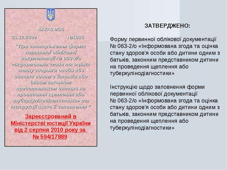 ЗАТВЕРДЖЕНО: Форму первинної облікової документації № 063-2/о «Інформована зг...