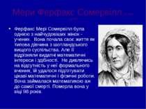 Мери Ферфакс Сомервілл (1780-1872) Ферфакс Мері Сомервілл була однією з найчу...