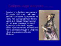 Байрон Ада Августа (1815 - 1852) Ада Августа Байрон народилася 10 грудня 1815...