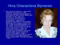 Ніна Опанасівна Вірченко Ніна Опанасівна Вірченко – український математик, до...