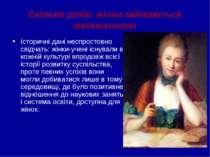 Скільки років жінки займаються математикою Історичні дані неспростовно свідча...