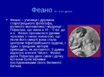 Феано VI – V ст. до н.е. Феано – учениця і дружина старогрецького філософа, в...