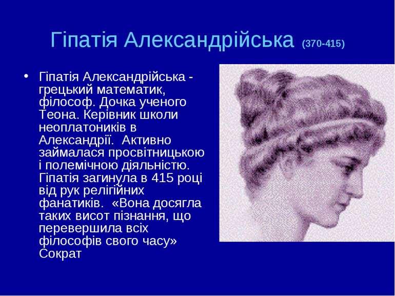 Гіпатія Александрійська (370-415) Гіпатія Александрійська - грецький математи...