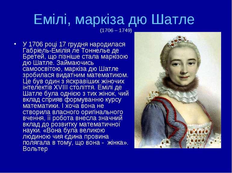 Емілі, маркіза дю Шатле (1706 – 1749) У 1706 році 17 грудня народилася Габріе...