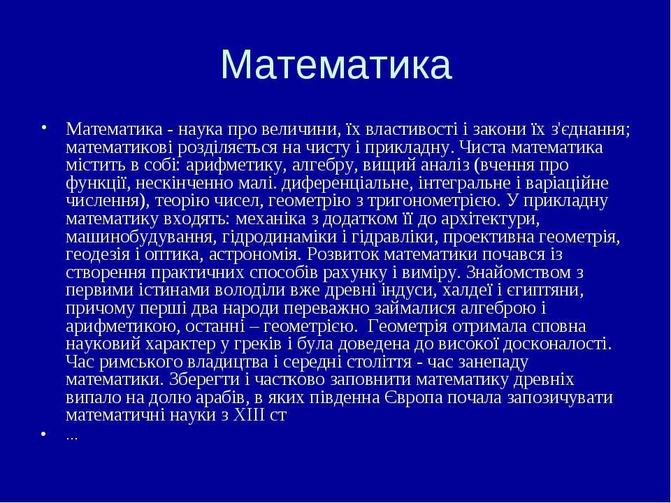 Математика Математика - наука про величини, їх властивості і закони їх з'єдна...