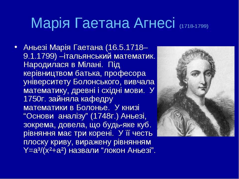 Марія Гаетана Агнесі (1718-1799) Аньезі Марія Гаетана (16.5.1718–9.1.1799) –і...
