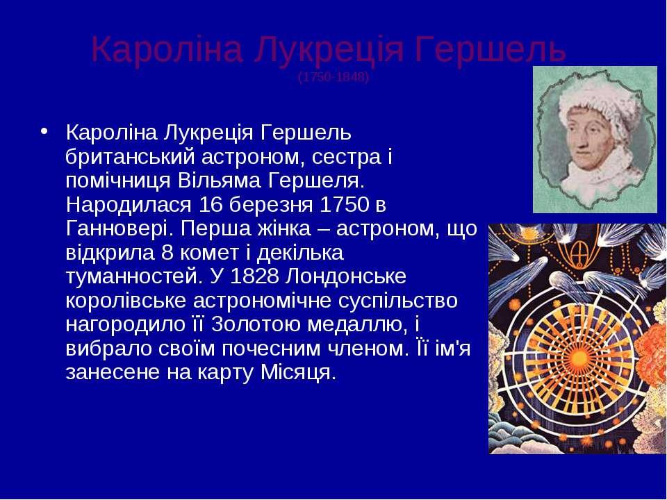 Кароліна Лукреція Гершель (1750-1848) Кароліна Лукреція Гершель британський а...