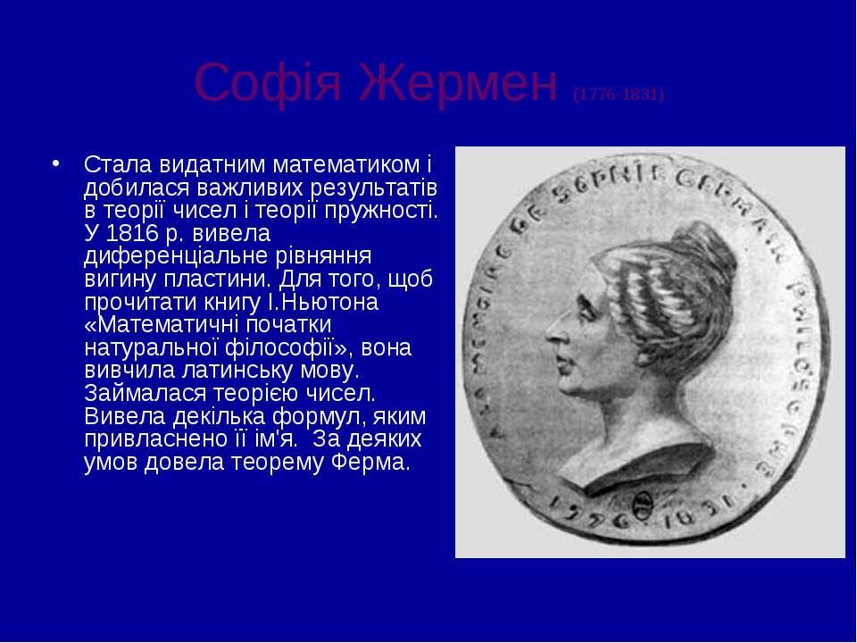 Софія Жермен (1776-1831) Стала видатним математиком і добилася важливих резул...