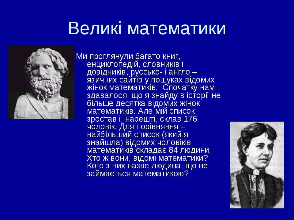 Великі математики Ми проглянули багато книг, енциклопедій, словників і довідн...