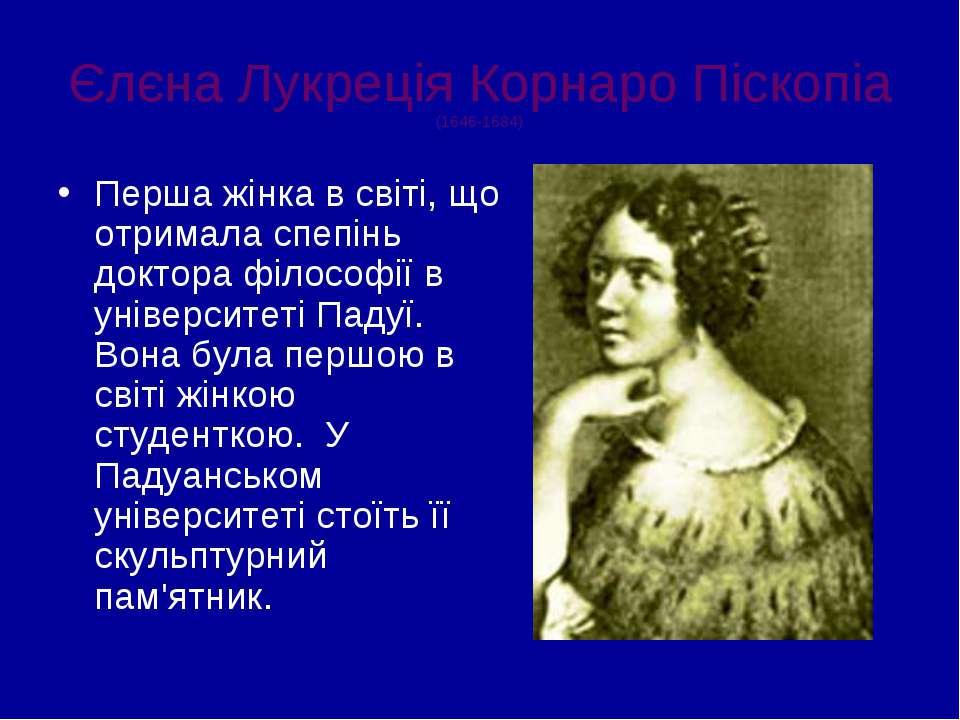 Єлєна Лукреція Корнаро Піскопіа (1646-1684) Перша жінка в світі, що отримала ...