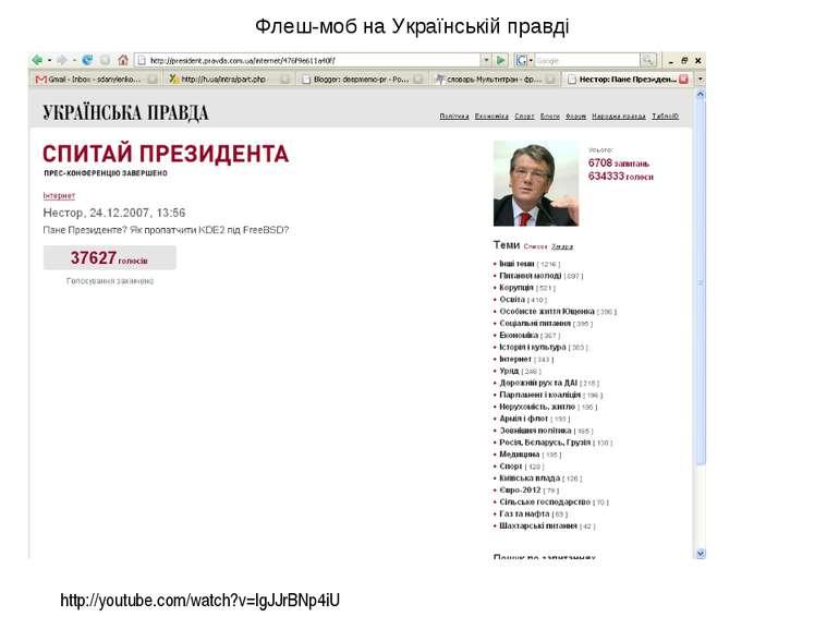 Флеш-моб на Українській правді http://youtube.com/watch?v=lgJJrBNp4iU