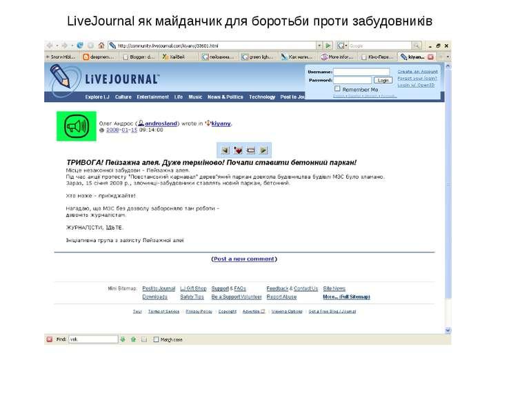 LiveJournal як майданчик для боротьби проти забудовників