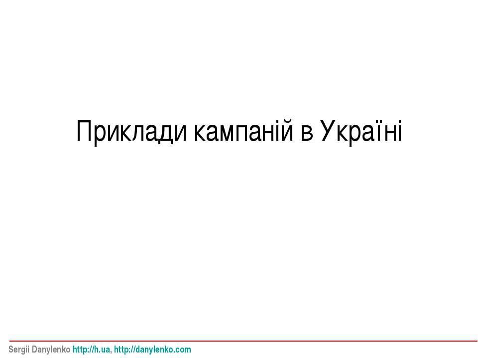Приклади кампаній в Україні Sergii Danylenko http://h.ua, http://danylenko.com