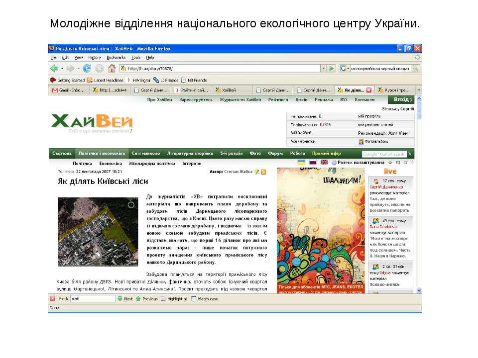 Молодіжне відділення національного екологічного центру України.