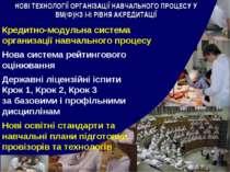 Кредитно-модульна система организації навчального процесу Нова система рейтин...