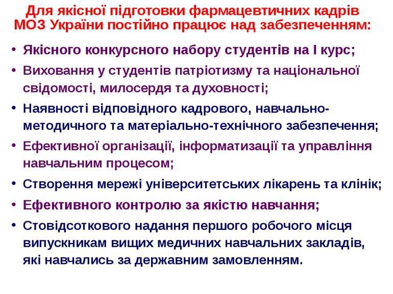 Для якісної підготовки фармацевтичних кадрів МОЗ України постійно працює над ...
