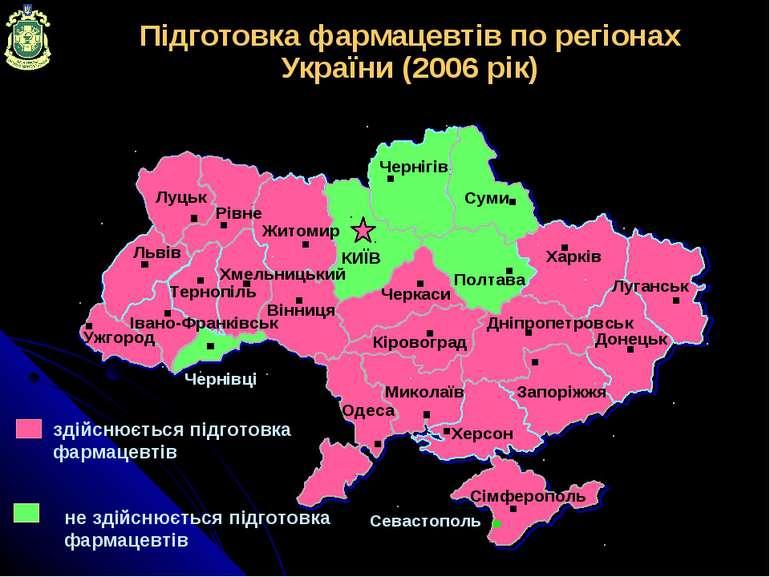 Підготовка фармацевтів по регіонах України (2006 рік)