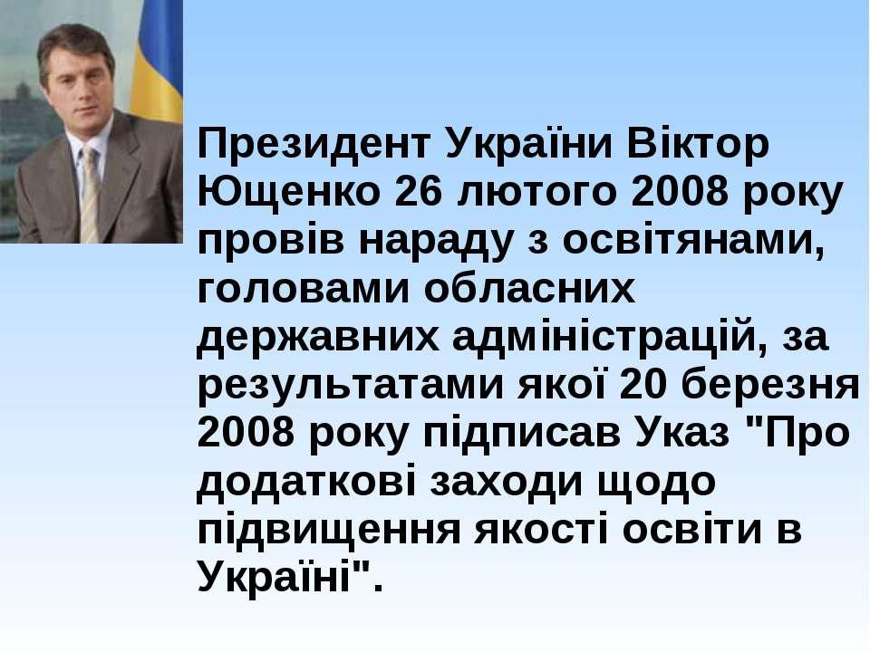 Президент України Віктор Ющенко 26 лютого 2008 року провів нараду з освітянам...
