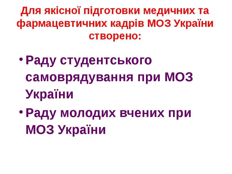 Для якісної підготовки медичних та фармацевтичних кадрів МОЗ України створено...