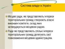 Система влади в Україні Місцеві ради, які представляють інтереси територіальн...