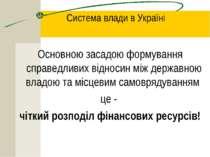 Система влади в Україні Основною засадою формування справедливих відносин між...