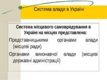 Система влади в Україні Система місцевого самоврядування в Україні на місцях ...