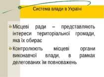 Система влади в Україні Місцеві ради – представляють інтереси територіальної ...