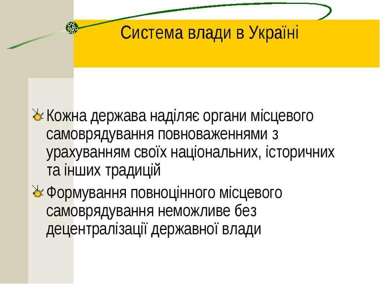 Система влади в Україні Кожна держава наділяє органи місцевого самоврядування...