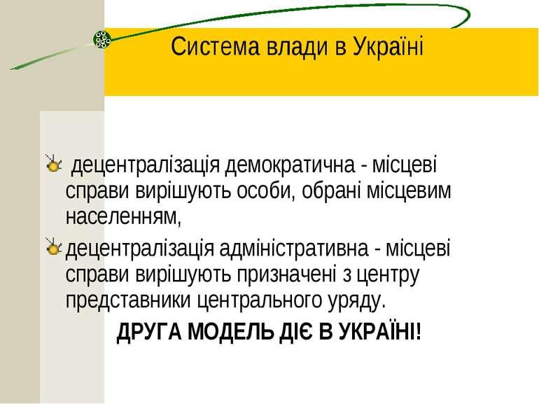 Система влади в Україні децентралізація демократична - місцеві справи вирішую...